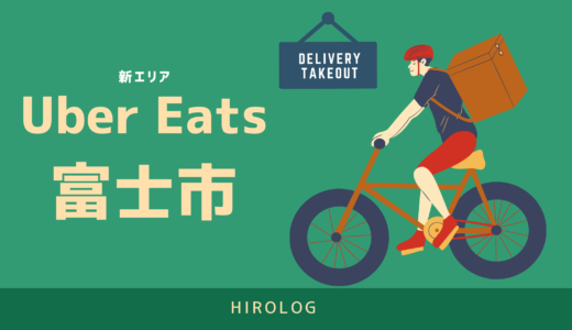 【最新】Uber Eats(ウーバーイーツ)静岡県富士市のエリアや登録方法を解説!【求人あり!バイトではなく個人事業主】