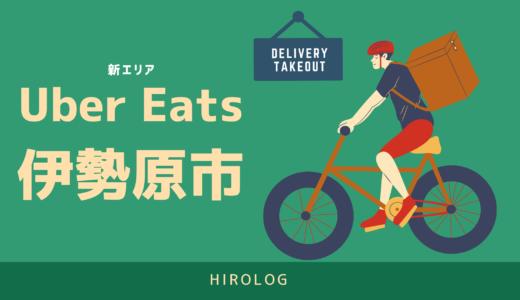 【最新】Uber Eats(ウーバーイーツ)神奈川県伊勢原市のエリアや登録方法を解説!【求人あり・バイトではなく個人事業主】