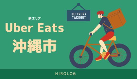 【最新】Uber Eats(ウーバーイーツ)が沖縄県沖縄市で開始!配達エリアや登録方法を解説!【求人あり!バイトではなく個人事業主】