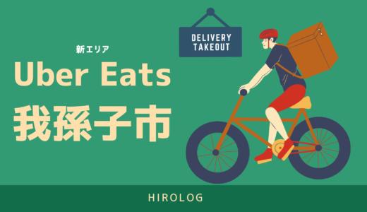【最新】Uber Eats(ウーバーイーツ)千葉県我孫子市のエリアや登録方法を解説!【求人あり!バイトではなく個人事業主】