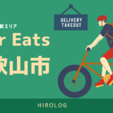 UberEats(ウーバーイーツ)和歌山