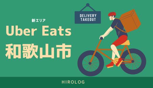 【最新】Uber Eats(ウーバーイーツ)和歌山県和歌山市のエリアや登録方法を解説!【求人あり!バイトではなく個人事業主】