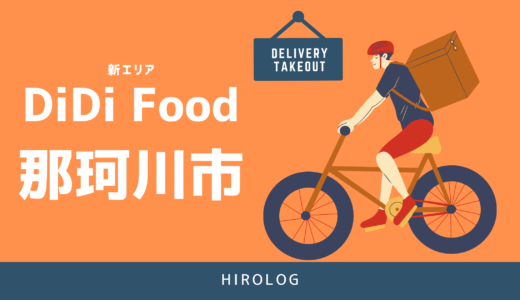 【最新】DiDi Food(ディディフード)福岡県那珂川市の配達エリアを解説【求人あり!バイト感覚で働ける】