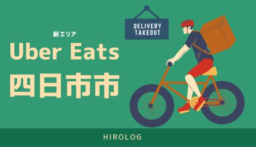 【最新】Uber Eats(ウーバーイーツ)三重県四日市市のエリアや登録方法を解説!【求人あり!バイトではなく個人事業主】