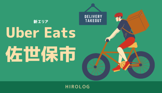 【最新】Uber Eats(ウーバーイーツ)が長崎県佐世保市で開始!配達エリアや登録方法を解説!【求人あり!バイトではなく個人事業主】