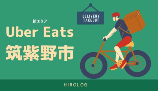 【最新】Uber Eats(ウーバーイーツ)福岡県筑紫野市のエリアや登録方法を解説!【求人あり・バイトではなく個人事業主】