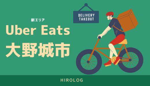 【最新】Uber Eats(ウーバーイーツ)福岡県大野城市のエリアや登録方法を解説!【求人あり・バイトではなく個人事業主】