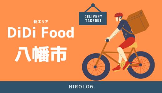 【最新】DiDi Food(ディディフード)京都府八幡市の配達エリアを解説【求人あり!バイト感覚で働ける】