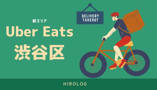【最新】Uber Eats(ウーバーイーツ)東京都渋谷区のエリアや登録方法を解説!【求人あり!バイトではなく個人事業主】