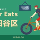 UberEats(ウーバーイーツ)世田谷