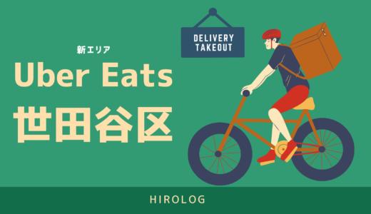 【最新】Uber Eats(ウーバーイーツ)東京都世田谷区のエリアや登録方法を解説!【求人あり!バイトではなく個人事業主】