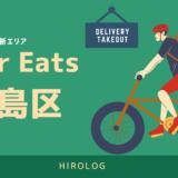 UberEats(ウーバーイーツ)豊島区
