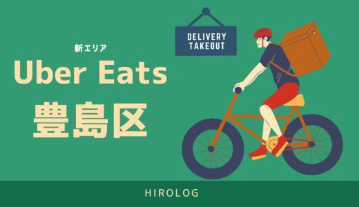 【最新】Uber Eats(ウーバーイーツ)東京都豊島区のエリアや登録方法を解説!【求人あり!バイトではなく個人事業主】
