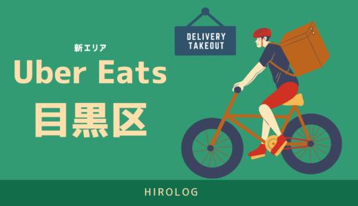 【最新】Uber Eats(ウーバーイーツ)東京都目黒区のエリアや登録方法を解説!【求人あり!バイトではなく個人事業主】