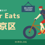 UberEats(ウーバーイーツ)文京区
