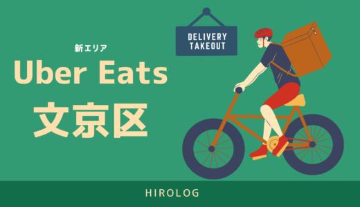 【最新】Uber Eats(ウーバーイーツ)東京都文教区のエリアや登録方法を解説!【求人あり!バイトではなく個人事業主】