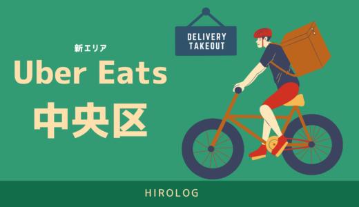 【最新】Uber Eats(ウーバーイーツ)東京都中央区のエリアや登録方法を解説!【求人あり!バイトではなく個人事業主】