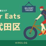 UberEats(ウーバーイーツ)千代田区