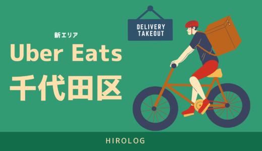 【最新】Uber Eats(ウーバーイーツ)東京都千代田区のエリアや登録方法を解説!【求人あり!バイトではなく個人事業主】