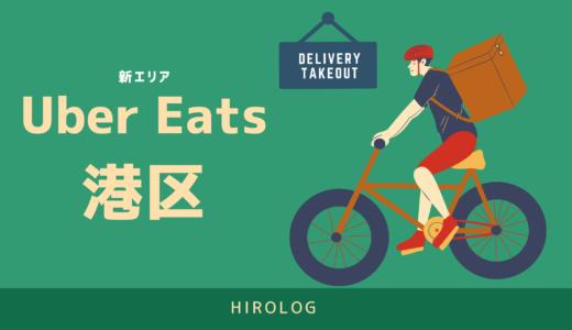 【最新】Uber Eats(ウーバーイーツ)東京都港区のエリアや登録方法を解説!【求人あり!バイトではなく個人事業主】