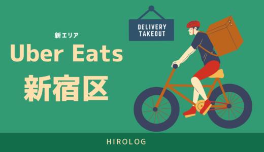 【最新】Uber Eats(ウーバーイーツ)東京都新宿区のエリアや登録方法を解説!【求人あり!バイトではなく個人事業主】