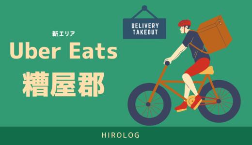 【最新】Uber Eats(ウーバーイーツ)福岡県糟屋郡のエリアや登録方法を解説!【求人あり・バイトではなく個人事業主】