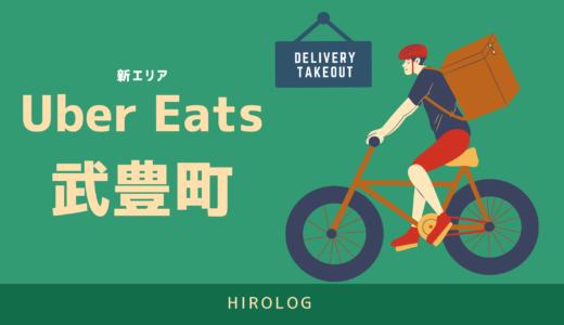【最新】Uber Eats(ウーバーイーツ)愛知県武豊町のエリアや登録方法を解説!【求人あり!バイトではなく個人事業主】