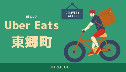 【最新】Uber Eats(ウーバーイーツ)愛知県東郷町のエリアや登録方法を解説!【求人あり!バイトではなく個人事業主】