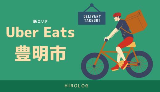 【最新】Uber Eats(ウーバーイーツ)愛知県豊明市のエリアや登録方法を解説!【求人あり!バイトではなく個人事業主】
