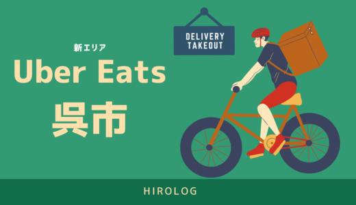 【最新】Uber Eats(ウーバーイーツ)広島県呉市のエリアや登録方法を解説!【求人あり・バイトではなく個人事業主】