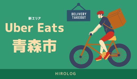 【最新】Uber Eats(ウーバーイーツ)青森県青森市のエリアや登録方法を解説!【求人あり!バイトではなく個人事業主】