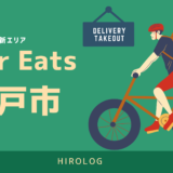 【最新】Uber Eats(ウーバーイーツ)青森県八戸市のエリアや登録方法を解説!【求人あり!バイトではなく個人事業主】