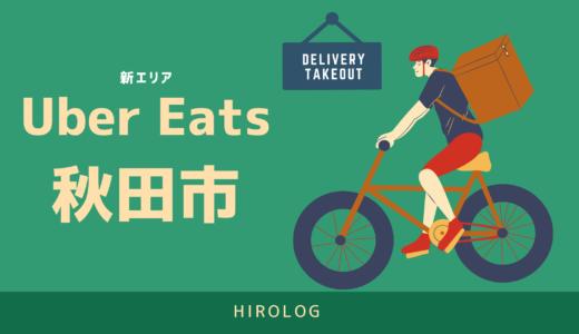 【最新】Uber Eats(ウーバーイーツ)秋田県秋田市のエリアや登録方法を解説!【求人あり!バイトではなく個人事業主】