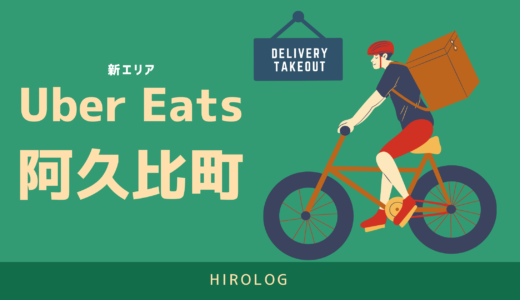 【最新】Uber Eats(ウーバーイーツ)愛知県阿久比町のエリアや登録方法を解説!【求人あり!バイトではなく個人事業主】