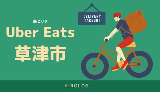 【最新】Uber Eats(ウーバーイーツ)滋賀県草津市のエリアや登録方法を解説!【求人あり!バイトではなく個人事業主】
