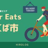 【最新】Uber Eats(ウーバーイーツ)茨城県つくば市のエリアや登録方法を解説!【求人あり!バイトではなく個人事業主】