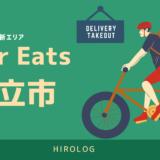 【最新】Uber Eats(ウーバーイーツ)茨城県日立市のエリアや登録方法を解説!【求人あり!バイトではなく個人事業主】