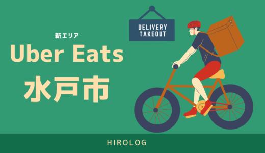 【最新】Uber Eats(ウーバーイーツ)茨城県水戸市のエリアや登録方法を解説!【求人あり!バイトではなく個人事業主】