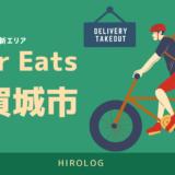 UberEats(ウーバーイーツ)多賀城