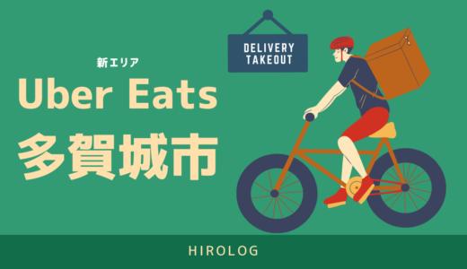 【最新】Uber Eats(ウーバーイーツ)宮城県多賀城市のエリアや登録方法を解説!【求人あり!バイトではなく個人事業主】