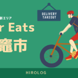 UberEats(ウーバーイーツ)塩竈