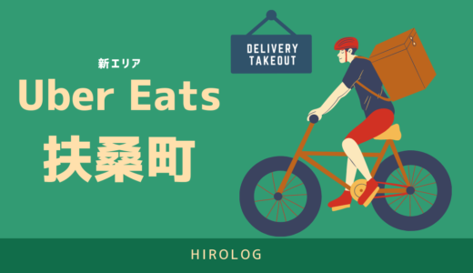 【最新】Uber Eats(ウーバーイーツ)愛知県扶桑町のエリアや登録方法を解説!【求人あり!バイトではなく個人事業主】