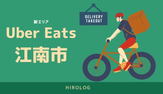 【最新】Uber Eats(ウーバーイーツ)愛知県江南市のエリアや登録方法を解説!【求人あり!バイトではなく個人事業主】