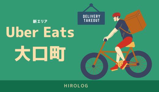 【最新】Uber Eats(ウーバーイーツ)愛知県大口町のエリアや登録方法を解説!【求人あり!バイトではなく個人事業主】