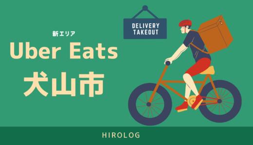 【最新】Uber Eats(ウーバーイーツ)愛知県犬山市のエリアや登録方法を解説!【求人あり!バイトではなく個人事業主】