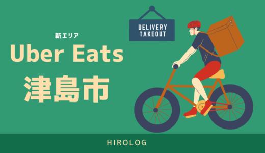 【最新】Uber Eats(ウーバーイーツ)愛知県津島市のエリアや登録方法を解説!【求人あり!バイトではなく個人事業主】