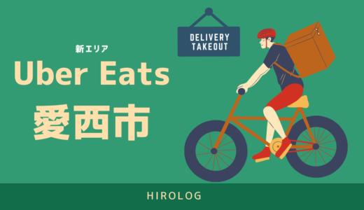 【最新】Uber Eats(ウーバーイーツ)愛知県愛西市のエリアや登録方法を解説!【求人あり!バイトではなく個人事業主】