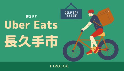 【最新】Uber Eats(ウーバーイーツ)愛知県長久手市のエリアや登録方法を解説!【求人あり!バイトではなく個人事業主】