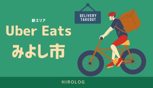 【最新】Uber Eats(ウーバーイーツ)愛知県みよし市のエリアや登録方法を解説!【求人あり!バイトではなく個人事業主】